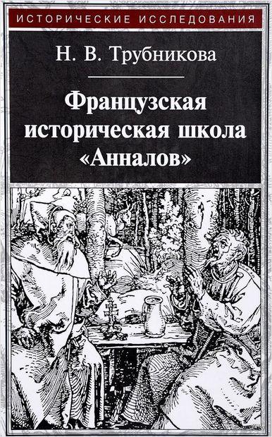 """Французская историческая школа """"Анналов"""" — фото, картинка"""