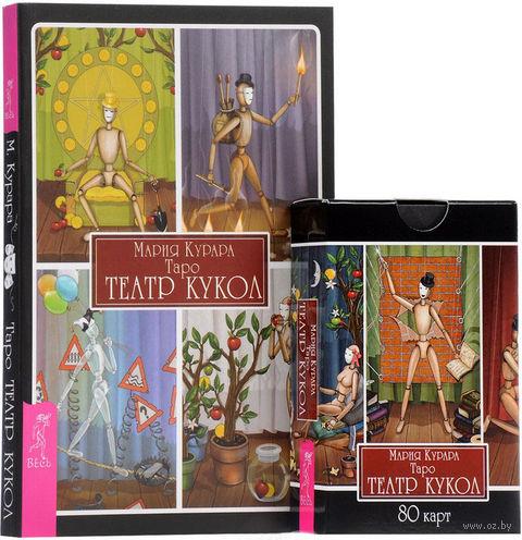 Таро Театр кукол (брошюра + 80 карт) — фото, картинка