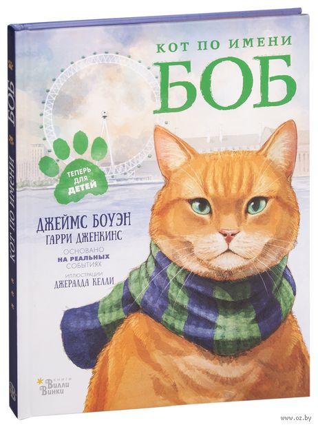 Кот по имени Боб — фото, картинка