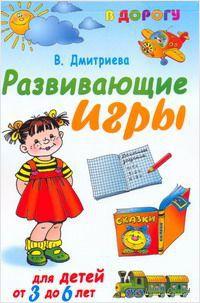 Развивающие игры для детей от 3 до 6 лет. Валентина Дмитриева