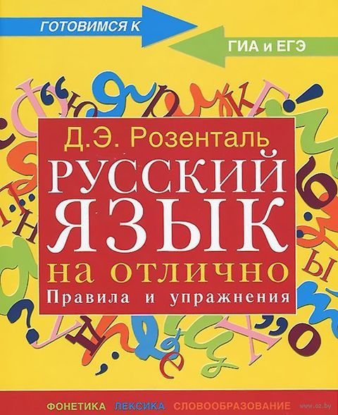 Русский язык на отлично. Правила и упражнения — фото, картинка