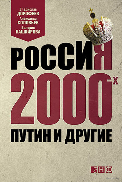 Россия 2000-х. Путин и другие — фото, картинка