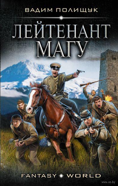 Лейтенант Магу — фото, картинка