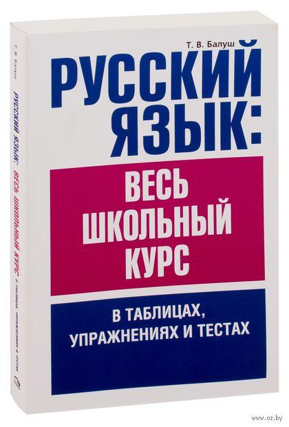 Русский язык: весь школьный курс в таблицах, упражнениях и тестах — фото, картинка