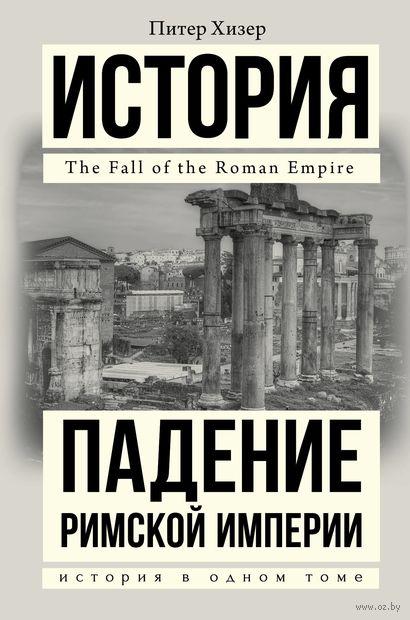 Падение Римской империи — фото, картинка