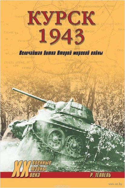 Курск 1943. Величайшая битва Второй мировой войны — фото, картинка