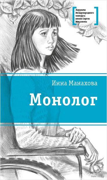 Монолог — фото, картинка