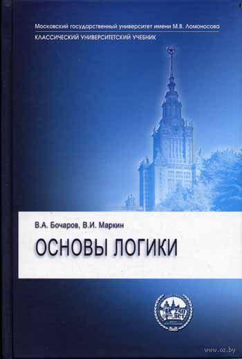 Основы логики. Вячеслав Бочаров, Владимир Маркин