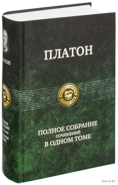 Платон. Полное собрание сочинений в одном томе — фото, картинка