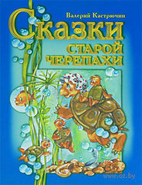 Сказки старой черепахи — фото, картинка