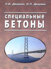 Специальные бетоны. Леонид Дворкин, Олег Дворкин