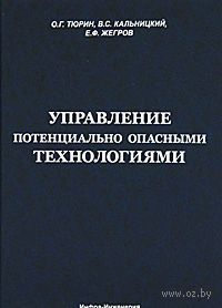 Управление потенциально опасными технологиями. Олег Тюрин, Вадим Кальницкий, Евгений Жегров