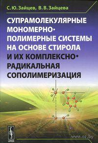Супрамолекулярные мономерно-полимерные системы на основе стирола и их комплексно-радикальная сополимеризация — фото, картинка