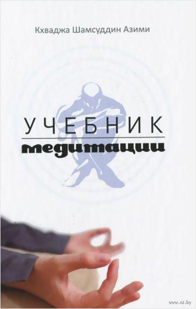 Учебник медитации. Кхваджа Азими