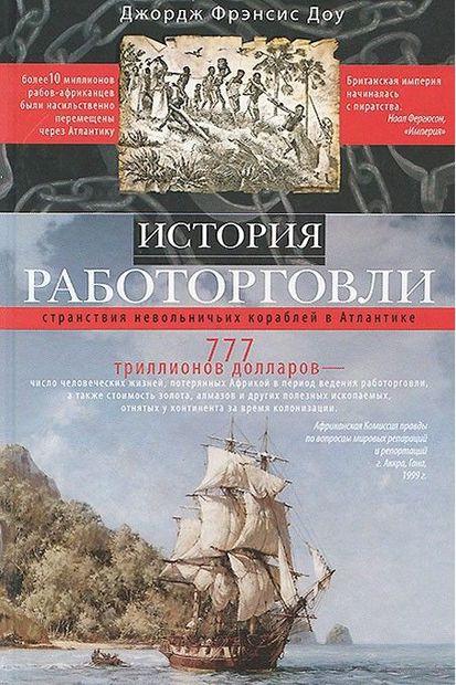 История работорговли. Странствия невольничьих кораблей в Антлантике. Джордж Фрэнсис Доу