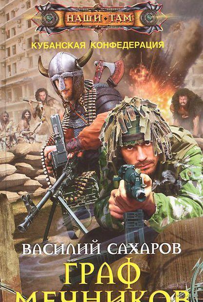 Граф Мечников. Василий Сахаров