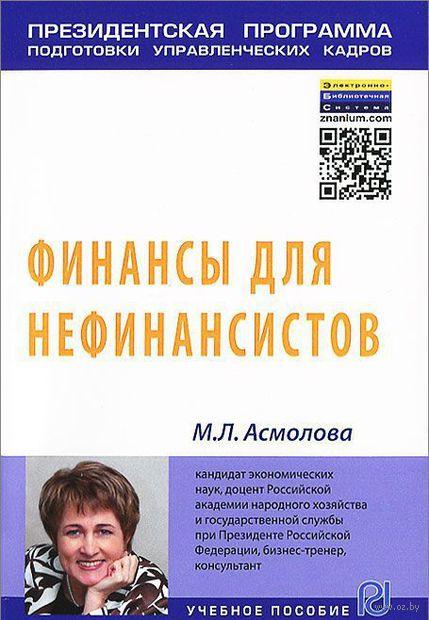 Финансы для нефинансистов. Марина Асмолова