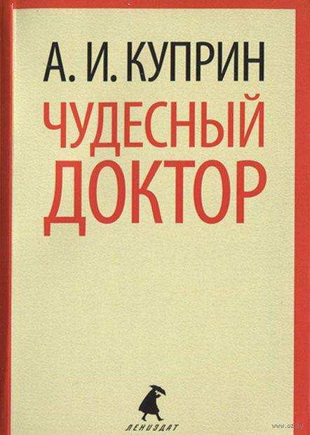 Чудесный доктор (м). Александр Куприн