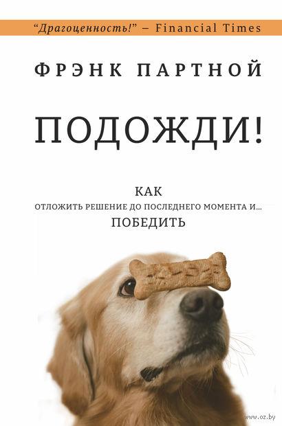 Подожди!. Ф. Партной