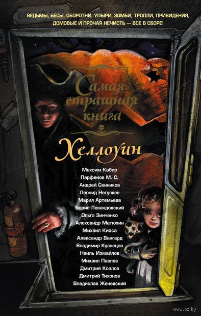 Самая страшная книга. Хэллоуин. Мария Артемьева, Михаил Парфенов