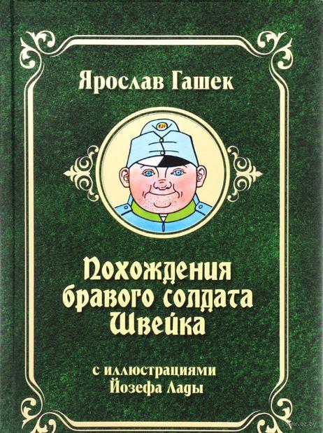 Похождения бравого солдата Швейка. Ярослав Гашек