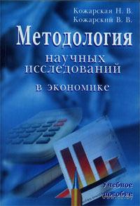 Методология научных исследований в экономике. Н. Кожарская