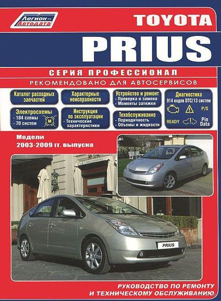 Toyota Prius 2003-2009 гг. Руководство по ремонту и техническому обслуживанию
