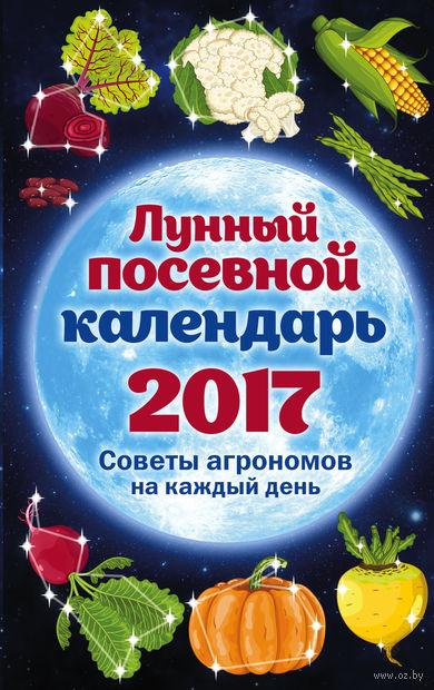 Лунный посевной календарь 2017