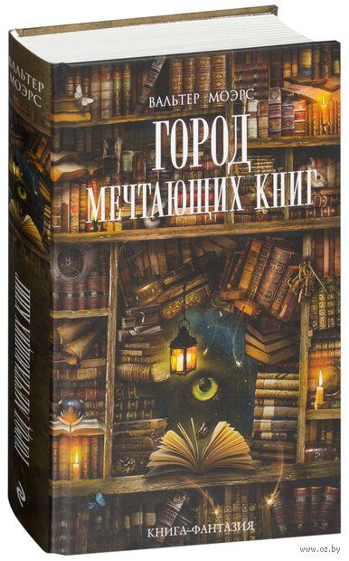 Город Мечтающих Книг — фото, картинка