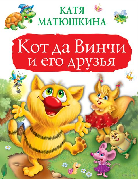 Кот да Винчи и его друзья — фото, картинка