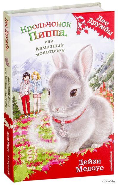 Крольчонок Пиппа, или Алмазный молоточек — фото, картинка