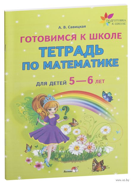 Готовимся к школе. Тетрадь по математике для детей 5-6 лет — фото, картинка