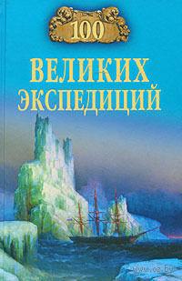100 великих экспедиций. Рудольф Баландин