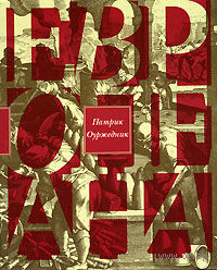 Европеана — фото, картинка