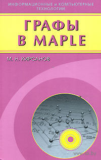 Графы в Maple. Михаил Кирсанов