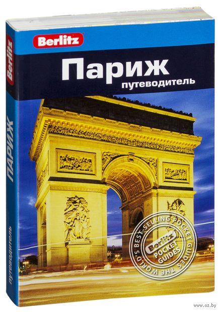 Париж. Путеводитель. Мартин Гостелоу