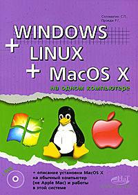 Windows + Linux + MacOS X на одном компьютере (+ DVD). В. Романенко, А. Любимов, Р. Прокди