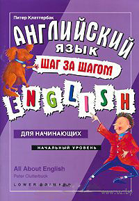 Английский язык - шаг за шагом. Начальный уровень — фото, картинка