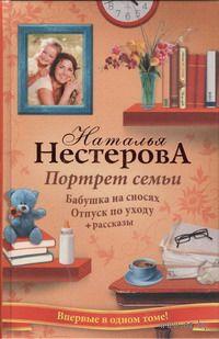 Портрет семьи. Наталья Нестерова