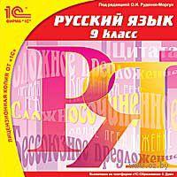 1С:Школа. Русский язык. 9 класс