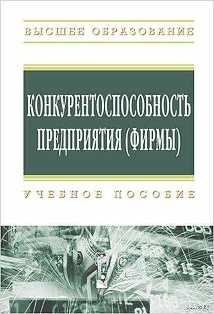 Конкурентоспособность предприятия (фирмы). О. Савчук, А. Неделькин, А. Александров
