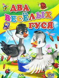 Два веселых гуся