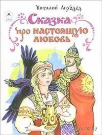Сказка про настоящую любовь. Виталий Лиходед