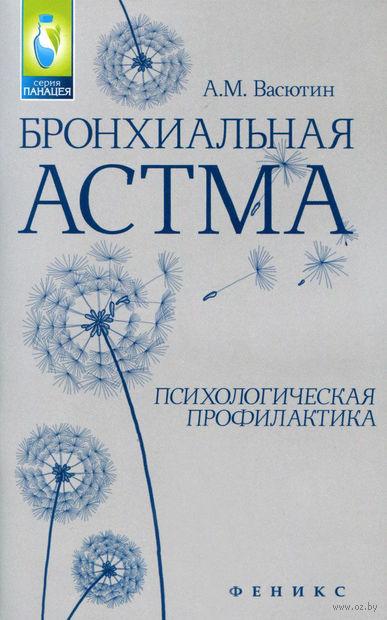 Бронхиальная астма. Психологическая профилактика. Александр Васютин