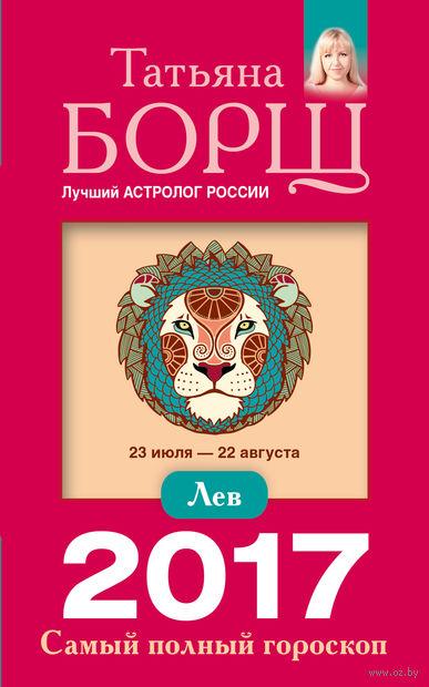 Лев. Самый полный гороскоп на 2017 год. Татьяна Борщ