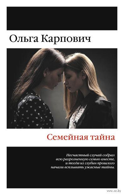 Семейная тайна. Ольга Карпович
