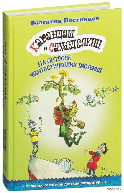 Карандаш и Самоделкин на острове фантастических растений — фото, картинка
