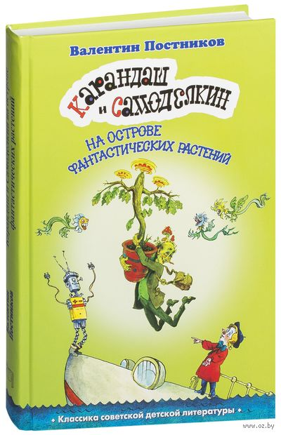 Карандаш и Самоделкин на острове фантастических растений. Валентин Постников