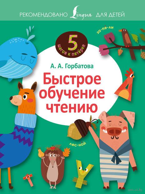 Быстрое обучение чтению. Анастасия Горбатова