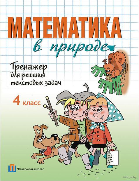 Математика в природе. Тренажер для решения текстовых задач. 4 класс
